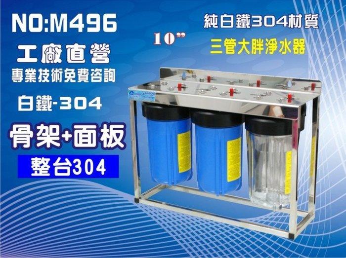 【龍門淨水】10英吋大胖三管(一透兩藍)白鐵腳架淨水器.濾殼組.水塔過濾器.地下水過濾.濾水器.大胖濾心(貨號M496