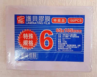 【萬事捷】護貝膠膜#6 65x105mm 100入/盒 好好逛文具小舖