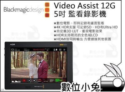 數位小兔【Blackmgaic Video Assist 12G 5吋 監看螢幕】外接螢幕 錄影 RAW HDR 公司貨