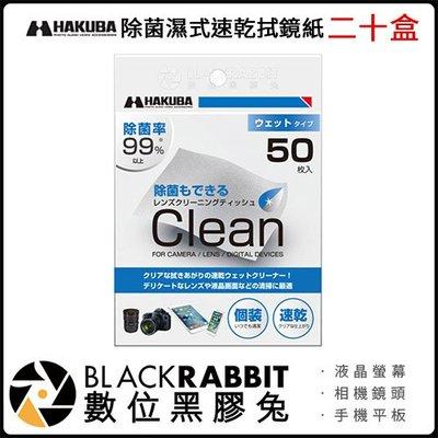 數位黑膠兔【 194 HAKUBA 除菌 濕式 速乾 拭鏡紙 二十盒(50入/盒) 】 鏡頭 酒精 螢幕 手機 相機
