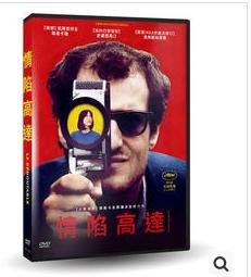 情陷高達DVD,Redoubtable,路易卡瑞,台灣正版全新108/8/23發行