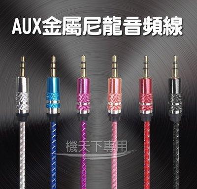 【I & K 生活館】AUX 尼龍鋁合金屬音頻線 3.5mm 公對公 音頻線 車用音響音源線 喇叭線 耳機線 MP3