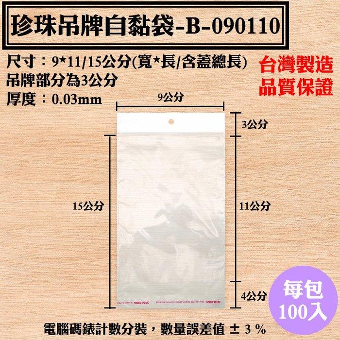 【珍珠吊牌自黏袋-B-090110,9X11公分】100入/包,吊牌袋、OPP吊掛袋、飾品吊牌袋、工廠直營可訂做