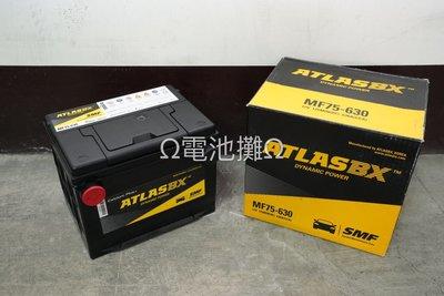 Ω電池攤Ω高雄·汽車電池·ATLASBX SMF MF75-630_ 免保養 美國車用