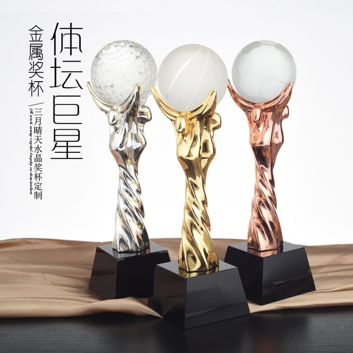 千夢貨鋪-金屬水晶獎杯定制定做創意高爾夫籃球足球比賽頒獎獎杯制作