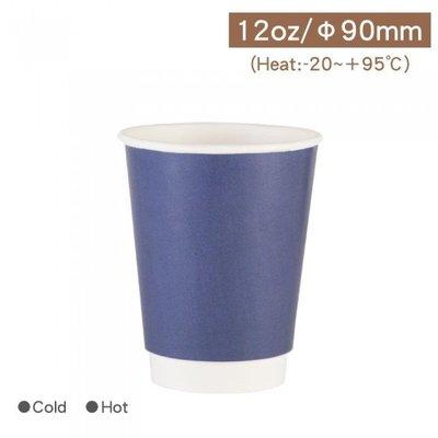 【中空雙層杯12oz/360ml-莫蘭迪】隔熱杯 紙杯 - 1條25個