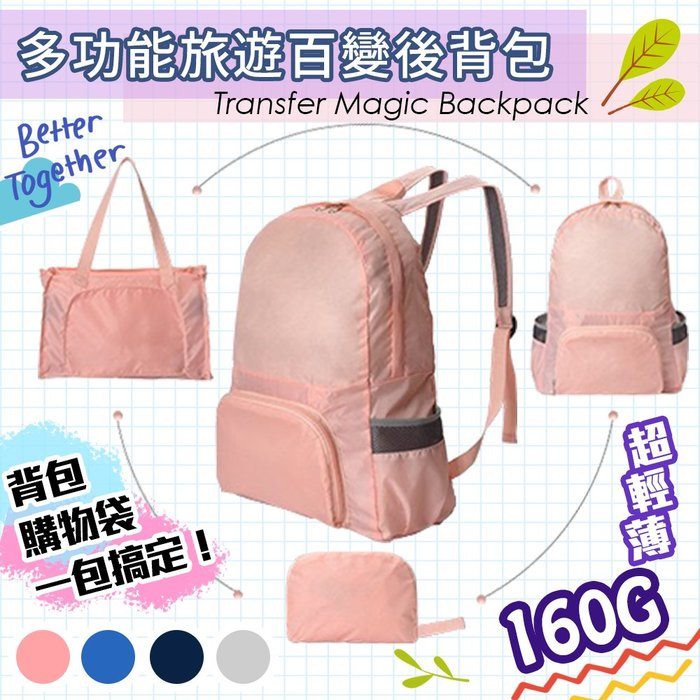 旅遊罩得住 輕盈160g 兩用後背包 購物袋 多件優惠