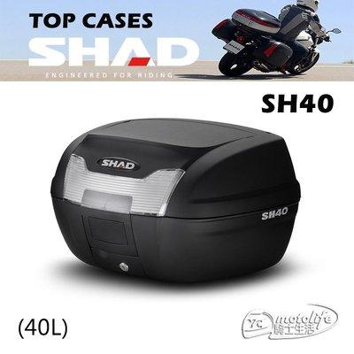 YC騎士生活_西班牙 夏德 SHAD SH40 後箱 行李箱 後置物箱【快拆式設計 可手提】漢堡箱 SH-40