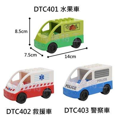 【飛揚特工】大顆粒 積木散件 交通工具 水果車 警察車 救援(非樂高,可與 LEGO DUPLO/得寶/德寶 系列相容)