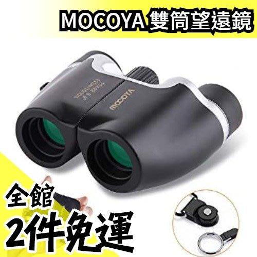 【新款10倍 附攜行袋】日本原裝 MOCOYA 10倍 10×22 雙筒輕便望遠鏡 高穿透率 畫面變形抑制【水貨碼頭】
