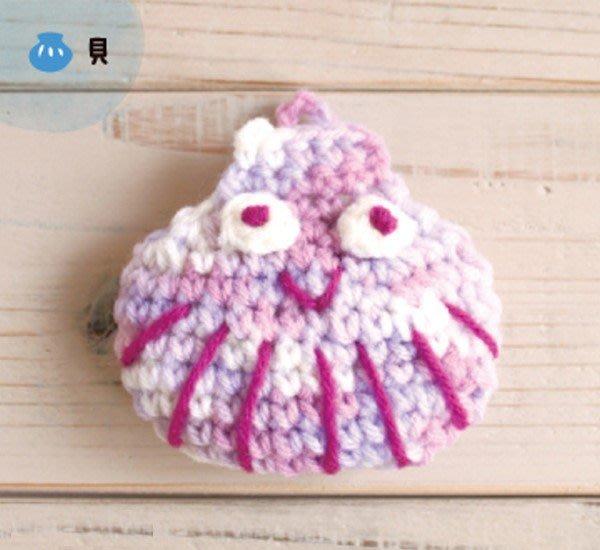毛線編織~貝殼娃娃材料包~多色任選!手工藝材料 、編織書、編織工具、進口毛線~☆彩暄手工坊☆