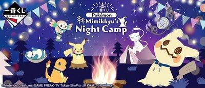一番賞 POKEMON MIMIKKYUS NIGHT CAMP 神奇寶貝 精靈寶可夢 謎擬Q【台中恐龍電玩】