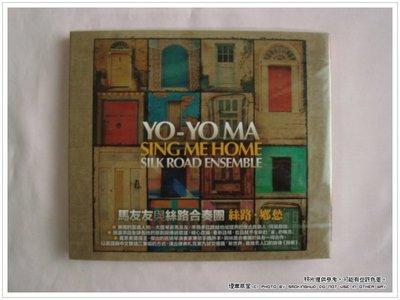 《煙薰書房》CD  YO-YO MA 馬友友與絲路合奏團 絲路‧鄉愁 Sing Me Home ~  全新未拆封