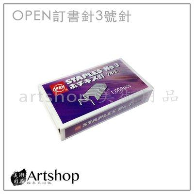 【Artshop美術用品】OPEN 訂書針 3號針