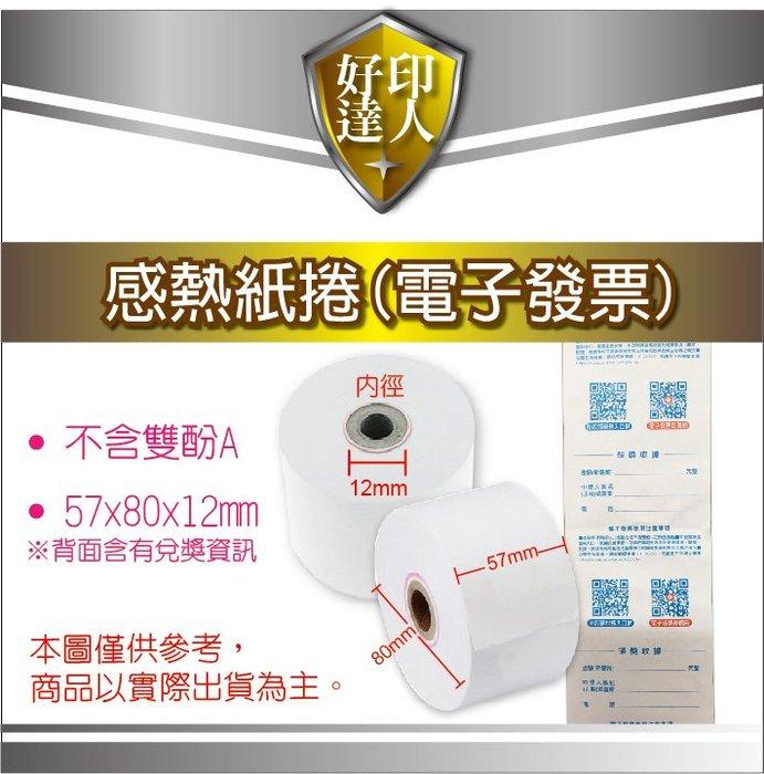 【好印達人+整箱優惠】57X80X12mm 紙本電子發票 背面有兌獎資訊 感熱紙卷/熱感紙卷 無雙酚A