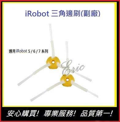 現貨!副廠通用【E】iRobot 5/6/7系列通用 三角邊刷 iRobot刷子 iRobot掃地機器人邊刷 掃地機3