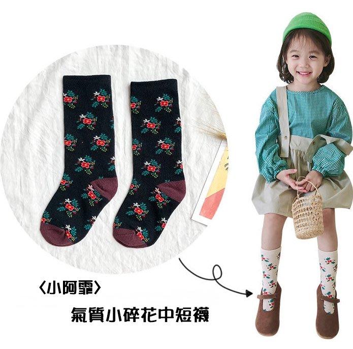【小阿霏】兒童中筒襪 女童氣質小碎花精梳棉襪 搭配裙子洋裝必備PA321