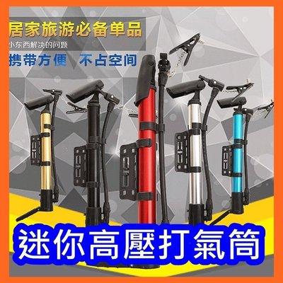 自行車迷你高壓鋁合金打氣筒 方便攜帶/打氣筒/家用球類充氣筒/騎行裝備/單車配備/腳踏車/車輪充氣筒 現貨 M18