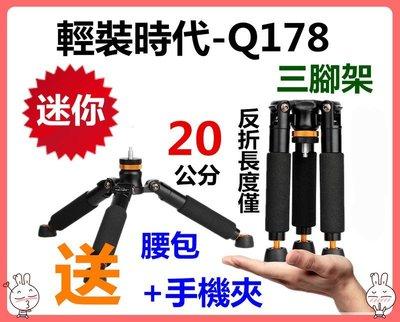 【輕裝時代 迷你三腳架】送手機夾+腰包+收納袋 單眼相機 手機直播拍攝拍照 尼康索尼攝影棚濾鏡拍攝影微距可參考Q178