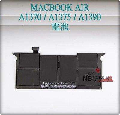 APPLE MACBOOK AIR A1370 / A1375 / A1390 電池 台中可自取 蓄電不良 無法充電