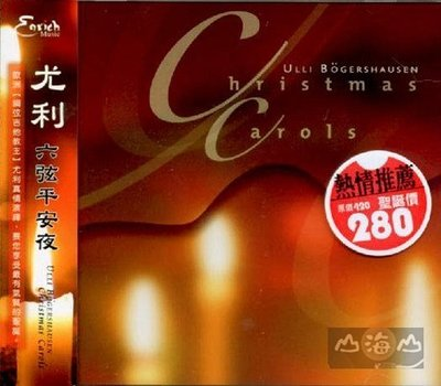 六弦平安夜 Christmas Carols / 尤利柏格斯豪森 Ulli Bogershausen---EN080