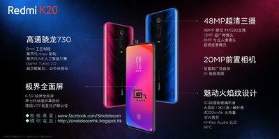 【國恒包保養】國際版 ▀▀ Redmi 紅米K20 (小米9T 8G+256G)驍龍730 ▀▀ 全新(有影片介紹)
