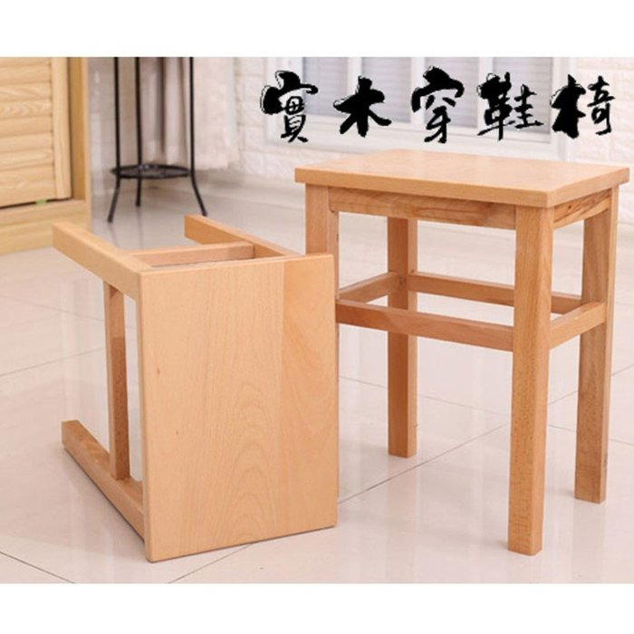 實木穿鞋椅小椅子換鞋凳松木矮凳家用成人整裝茶几小板凳清漆櫸木加粗加厚椅子(大號)_☆優購好SoGood☆