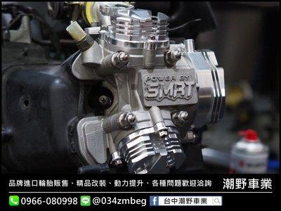 台中潮野車業 SMRT 引擎套件 滾針搖臂 浮字缸頭 57.4 / 59 / 63 汽缸 可搭配 mini5