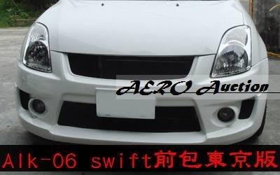 【空力套件改裝】SUZUKI 鈴木 SWIFT 前大包 改裝保桿 東京包
