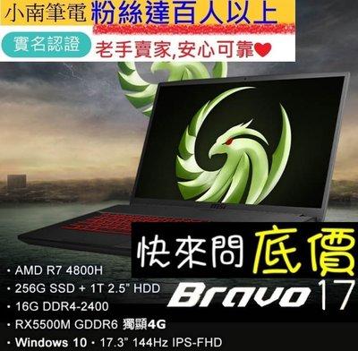 嘉義 有問再便宜☆全省提貨 MSI 微星 Bravo 17 A4DDR-038TW AMD 電競筆電