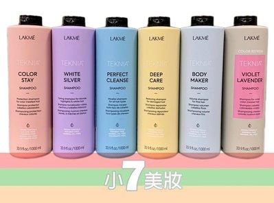 LAKME 萊肯 紫綴/ 深度/ 矯色/ 出色/ 蛻變/ 昇華 洗髮精 1000ML 新包裝【小7美妝】 台北市