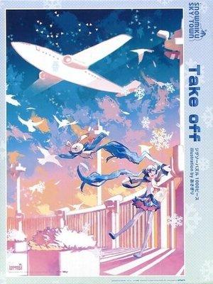 協泰拼圖舖-現貨 ENSKY 1000-MK02 Take off 起飛 新千歲機場 限定 初音未來 Hatsune Miku 1000片