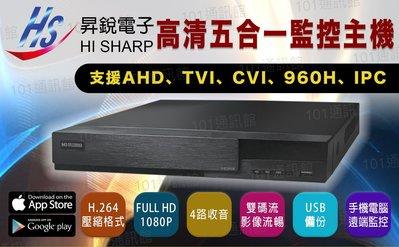 【數位監控網】HI SHARP 昇銳 HS HA AHD 1080P 16路 監視器+ SONY 晶片攝影機*16