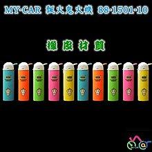 【10個裝】MY-CAR飄火鬼火機88-1501-10 水煙壺 煙具 水菸壺 煙球 燒鍋 鬼火機 鬼火管