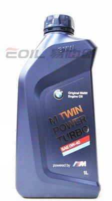 【易油網】 【缺貨】BMW 0W40 機油 M-TWIN POWER 0W-40 shell TOTAL MOTUL 台北市