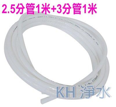 【KH淨水】安麗 Amway 益之源 淨水器替代水管(非原廠) 2.5分管*1米+3分管1米40元
