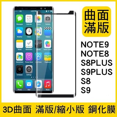 3D防刮 NOTE9 NOTE8 S8PLUS S9 S9PLUS 全屏滿版曲面 螢幕保護貼 鋼化膜 膜 保護殼 手機殼