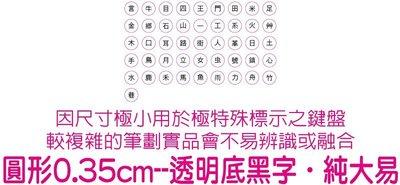 ◎訂製鍵盤貼紙~優質品,不反光筆記型鍵盤.純大易.尺寸:圓形0.35cm-透明底黑字