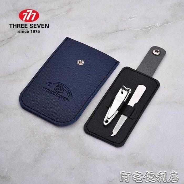 進口韓國777指甲刀成人家用指甲剪鉗便攜修容美甲工具2件套裝