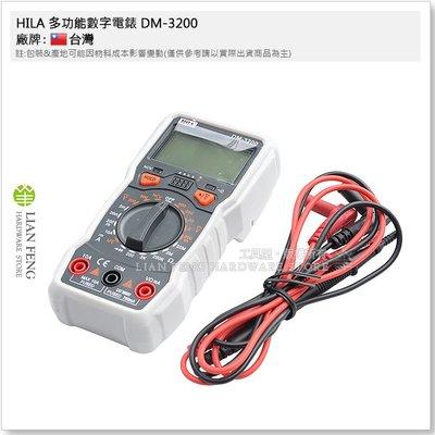 【工具屋】*含稅* HILA 多功能數字電錶 DM-3200 導通蜂鳴測量 NCV 大字幕背光液晶顯示照明 數顯三用電錶