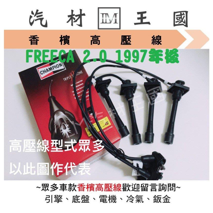 【LM汽材王國】 高壓線 FREECA 2.0 1997年後 香檳 矽導線 火星塞線 三菱