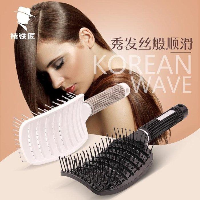 褚鐵匠順髮寬齒大彎美髮梳排骨捲髮梳造型梳弧形梳子按摩氣墊梳子