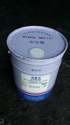 【中油CPC-國光牌】液壓油、LPS-68、LPS-46、LPS-32,19公升【高級液壓油】
