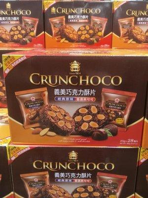 免運費 義美巧克力酥片 經典原味/巧克力黑可可 (1箱28入)萊爾富免運