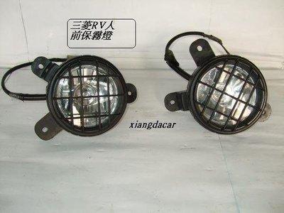 [重陽]三菱RV人 SPACE GEAR 2000-07年前保桿霧燈2個[白色有網子]原廠品