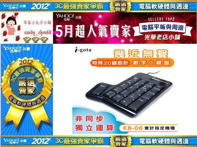 【35年連鎖老店】i-gota KB-06 多功能20鍵薄數字鍵盤有發票/保固一年/幾近無聲