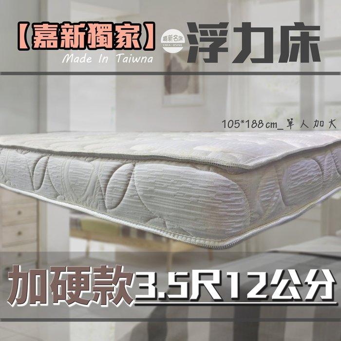 【嘉新床墊】厚12公分/ 單人加大3.5尺【加硬款 浮力床】頂級手工薄墊/台灣領導品牌/矽膠乳膠優點