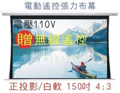 白軟 150吋 4:3 電動張力幕【奇滿來】電動遙控拉線布幕110V 贈無線遙控 正投影 投影機 投影布幕 APHF