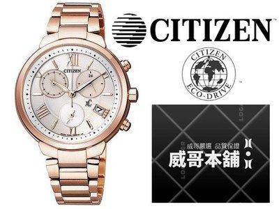【威哥本舖】星辰CITIZEN全新原廠貨 FB1332-50A XC鈦金屬光動能計時錶 桃園市