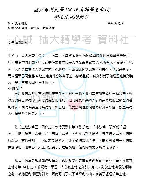 台灣大學 法律系 轉學考 群組A 聯招 專業科目 民法、憲法 申論題&問答題 詳解